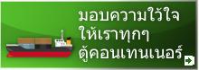 タイ配送ドットコムでは、コンテナまるごと転送もお任せ