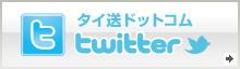 タイ配送ドットコムのTwitter
