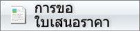 タイ配送ドットコムでの配送料金、運賃の見積もり依頼