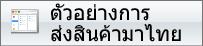 タイ配送ドットコムのタイへの配送事例