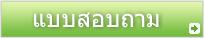 タイへの配送ドットコムのお問い合わせフォーム