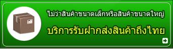 タイ配送サービスについて