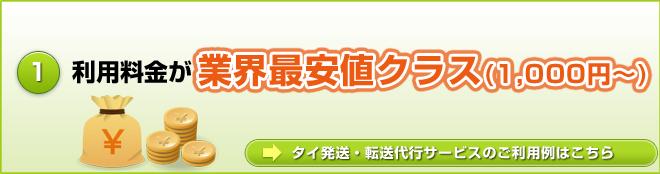 利用料金が業界最安値クラス(1,000円~)